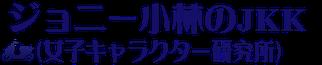 ジョニー小林のJKK(女子キャラクター研究所)